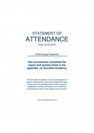 Statement of Attendance – Кудинов