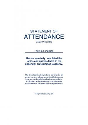 Statement of Attendance – Голикова Галина Викторовна