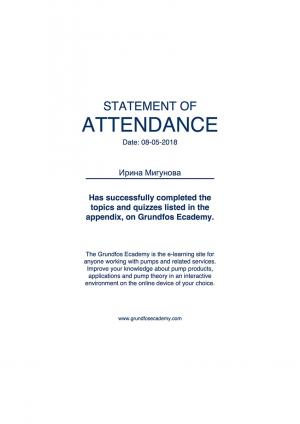 Statement of Attendance – Мигунова Ирина Вениаминовна