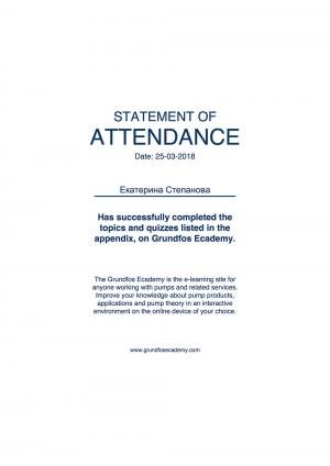Statement of Attendance – Степанова Екатерина