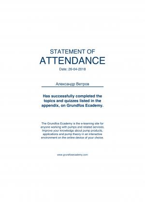 Statement of Attendance – Ветров Александр