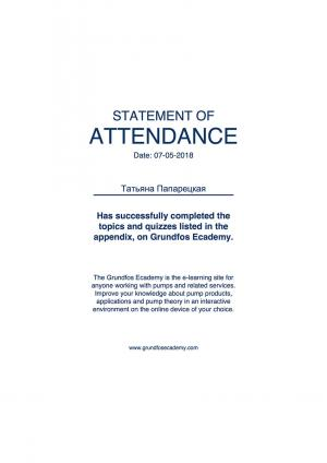 Statement of Attendance – Папарецкая Татьяна Ивановна