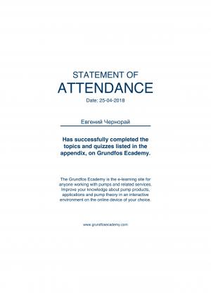 Statement of Attendance – Чернорай Евгений