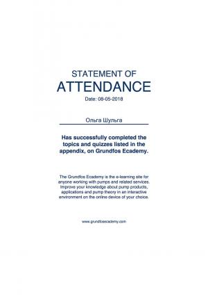 Statement of Attendance – Шульга Ольга Сергеевна