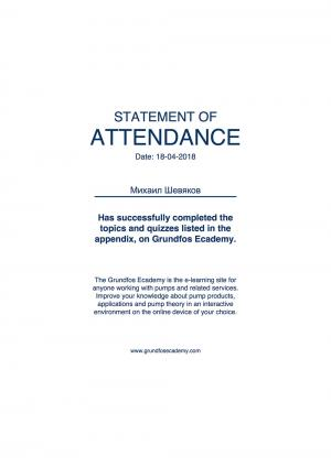 Statement of Attendance – Шевяков Михаил