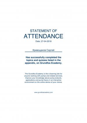 Statement of Attendance – Кривощеков Сергей