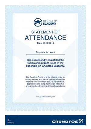 Statement of Attendance – Катаева Марина